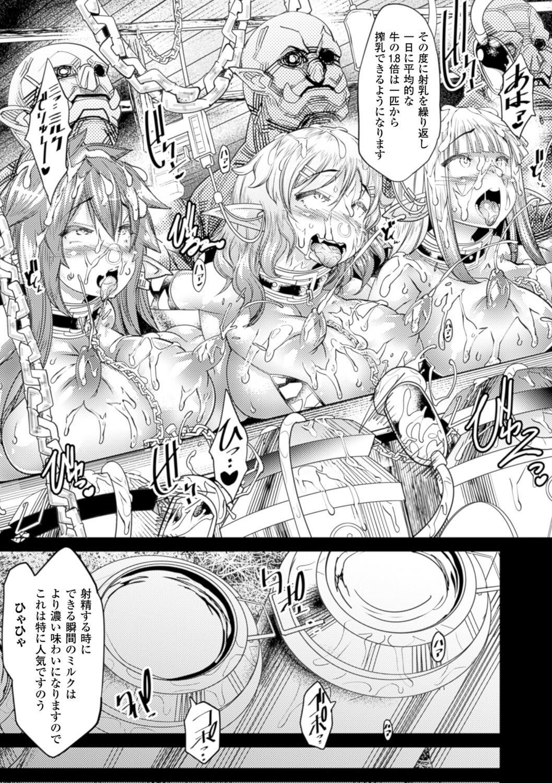 Bessatsu Comic Unreal Ningen Bokujou Hen Digital-ban Vol. 5 13