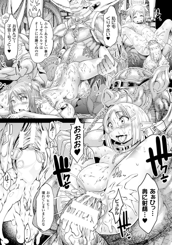 Bessatsu Comic Unreal Ningen Bokujou Hen Digital-ban Vol. 5 19