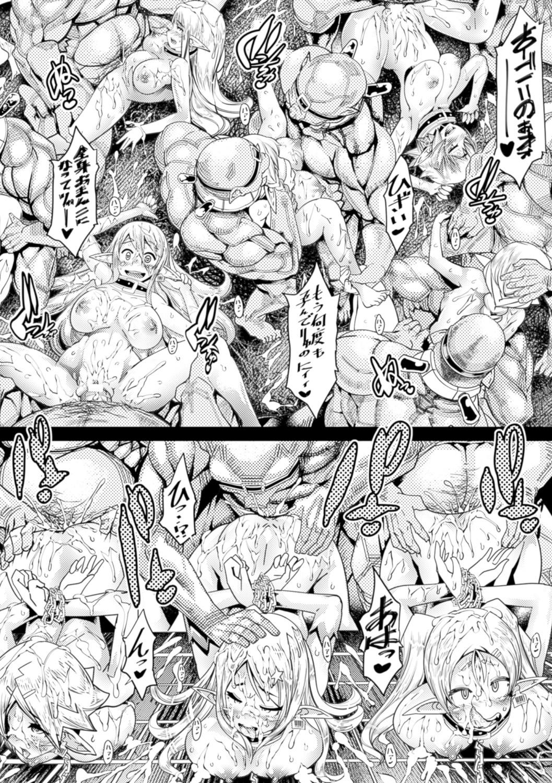 Bessatsu Comic Unreal Ningen Bokujou Hen Digital-ban Vol. 5 22