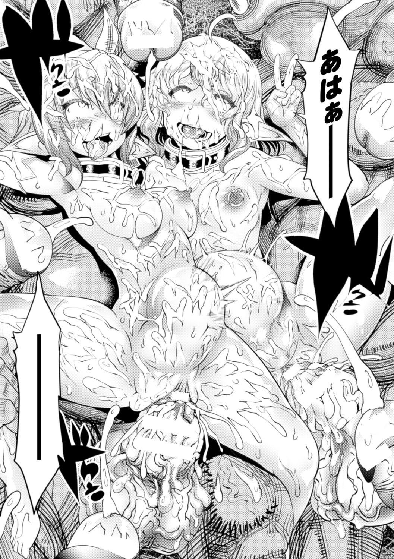 Bessatsu Comic Unreal Ningen Bokujou Hen Digital-ban Vol. 5 23