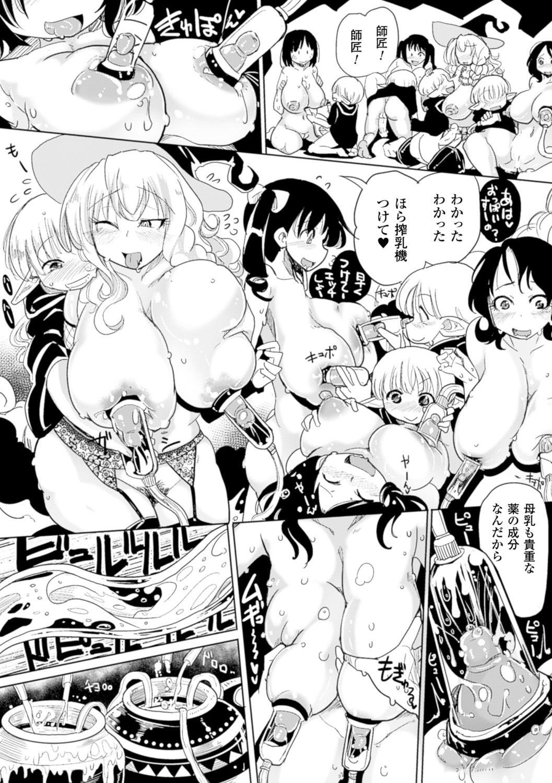 Bessatsu Comic Unreal Ningen Bokujou Hen Digital-ban Vol. 5 40