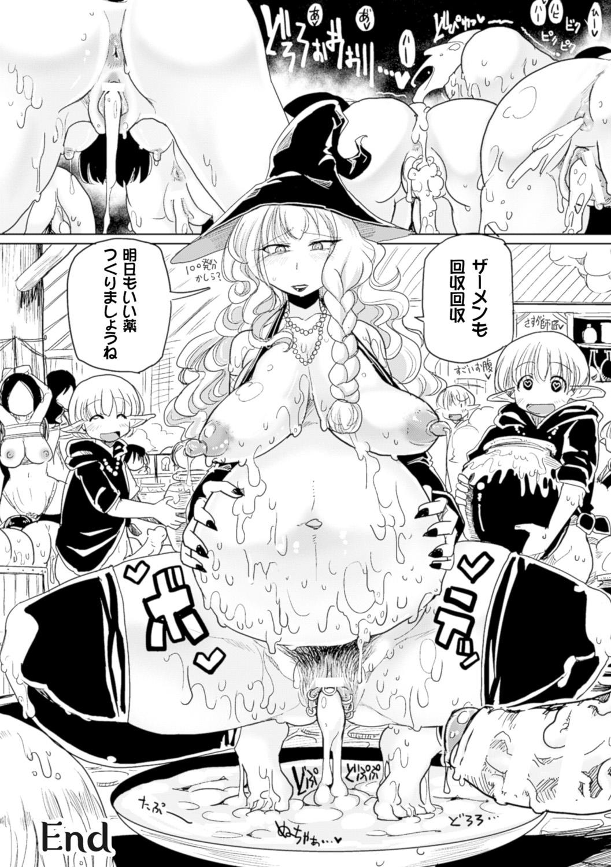 Bessatsu Comic Unreal Ningen Bokujou Hen Digital-ban Vol. 5 46