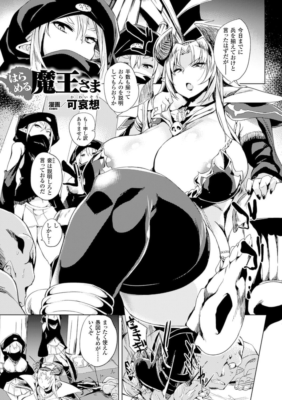 Bessatsu Comic Unreal Ningen Bokujou Hen Digital-ban Vol. 5 47