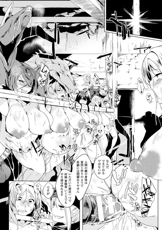 Bessatsu Comic Unreal Ningen Bokujou Hen Digital-ban Vol. 5 48