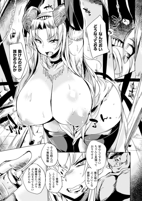 Bessatsu Comic Unreal Ningen Bokujou Hen Digital-ban Vol. 5 51