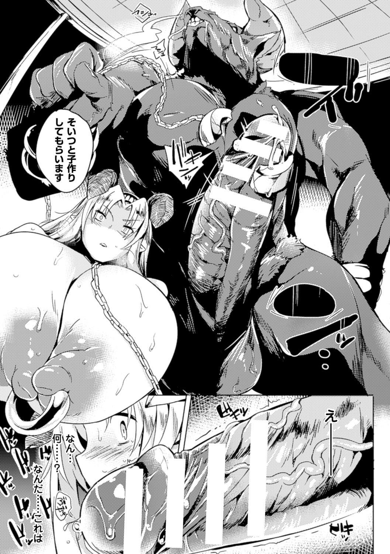 Bessatsu Comic Unreal Ningen Bokujou Hen Digital-ban Vol. 5 57