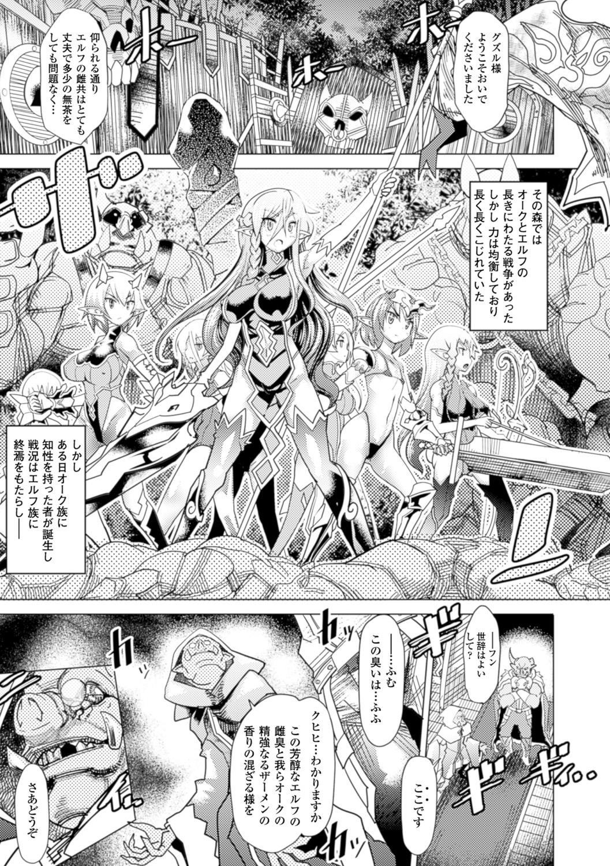 Bessatsu Comic Unreal Ningen Bokujou Hen Digital-ban Vol. 5 5