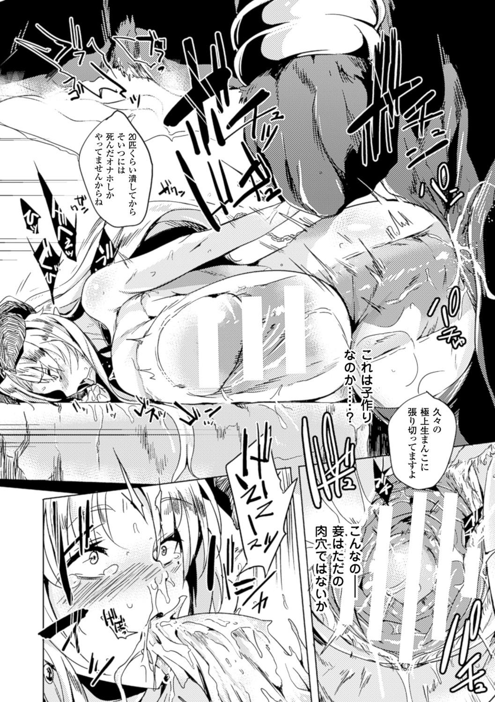 Bessatsu Comic Unreal Ningen Bokujou Hen Digital-ban Vol. 5 60