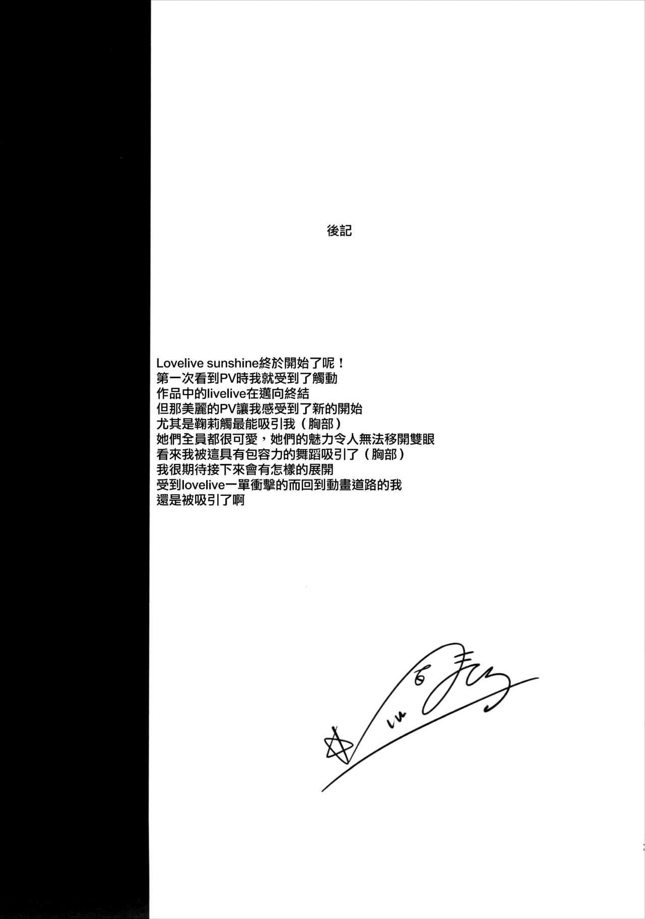 Mari ga Yasashiku Oshiete Agerune 27