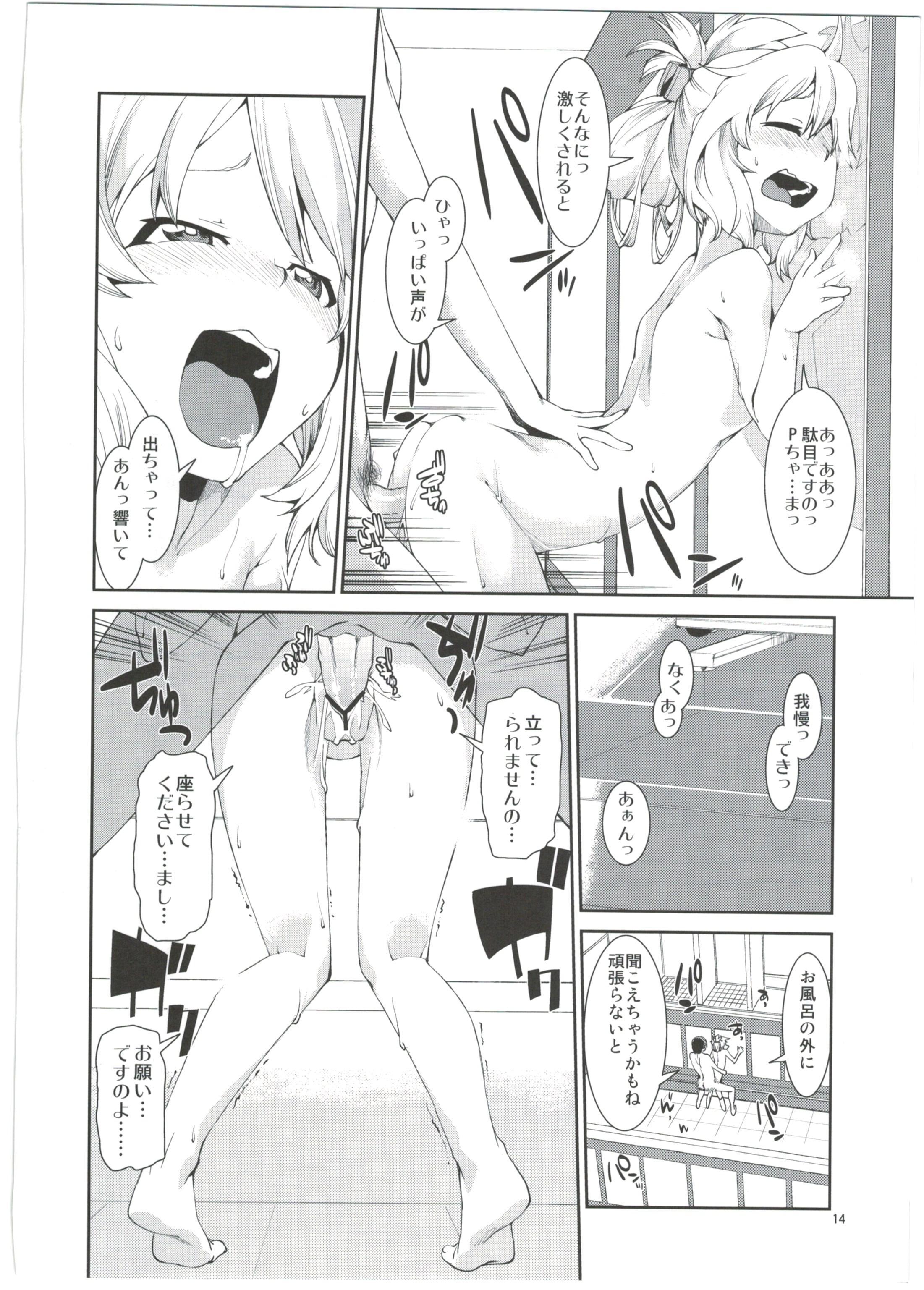 Momoka to Yukemuri Produce 15