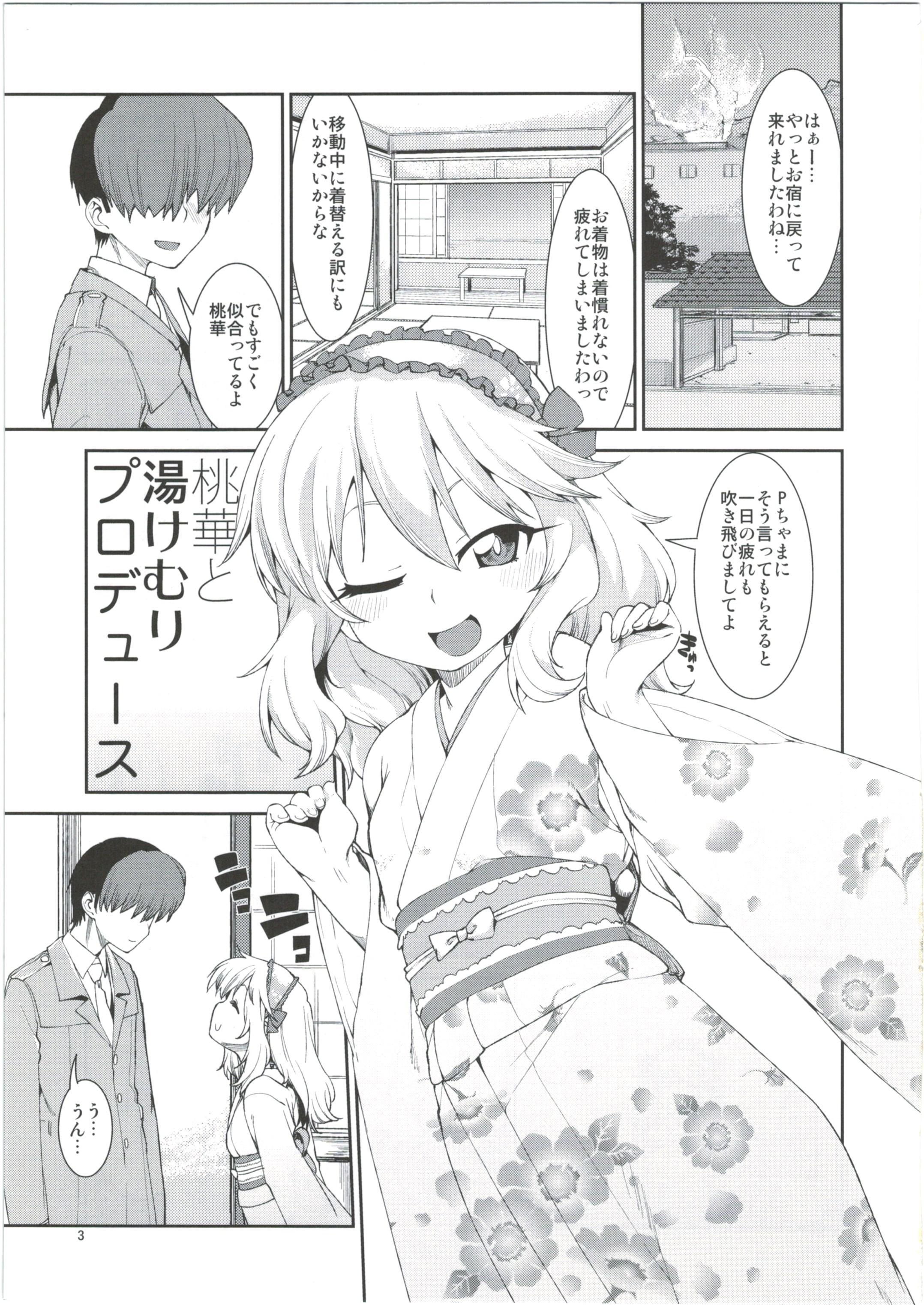 Momoka to Yukemuri Produce 4