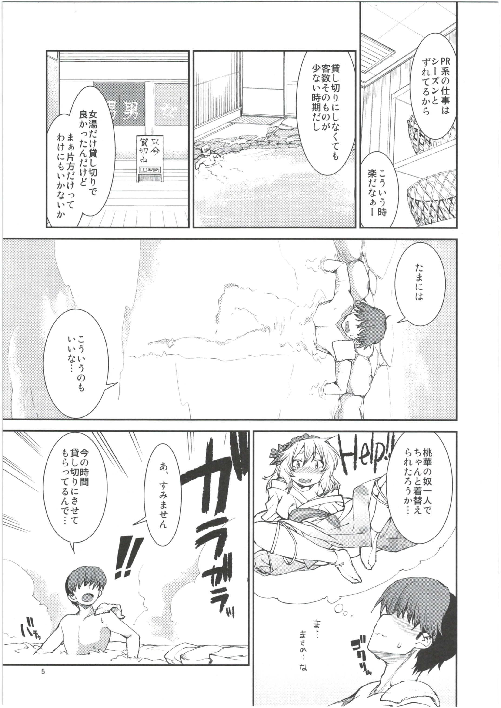 Momoka to Yukemuri Produce 6