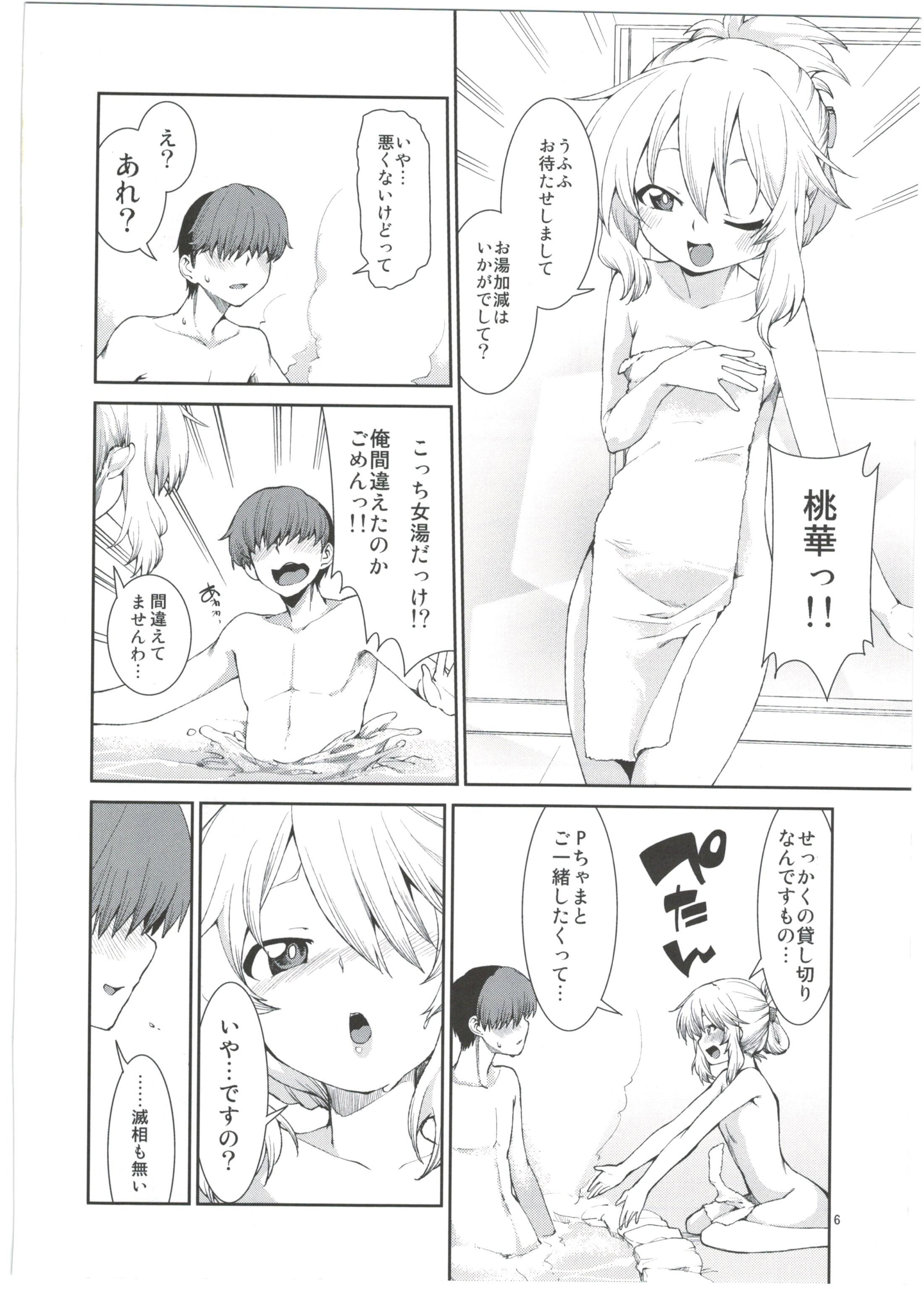 Momoka to Yukemuri Produce 7