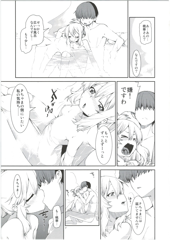 Momoka to Yukemuri Produce 8
