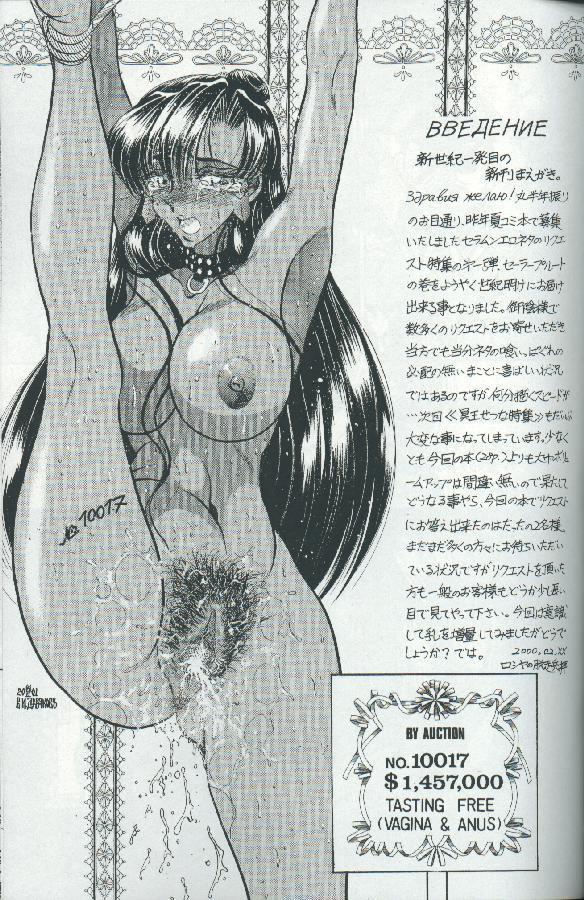 Sailor Moon - Special Request Vol 1 1