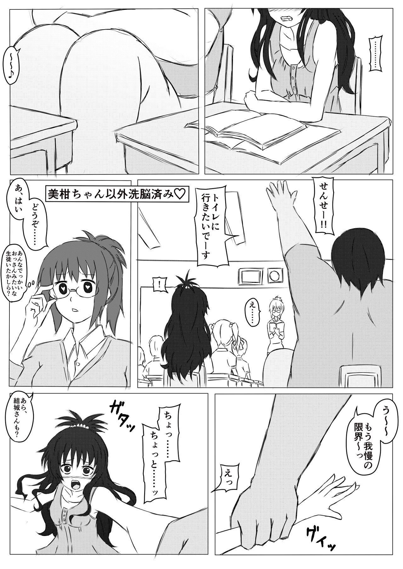 Mikan-chan Igai Sennouzumi 0
