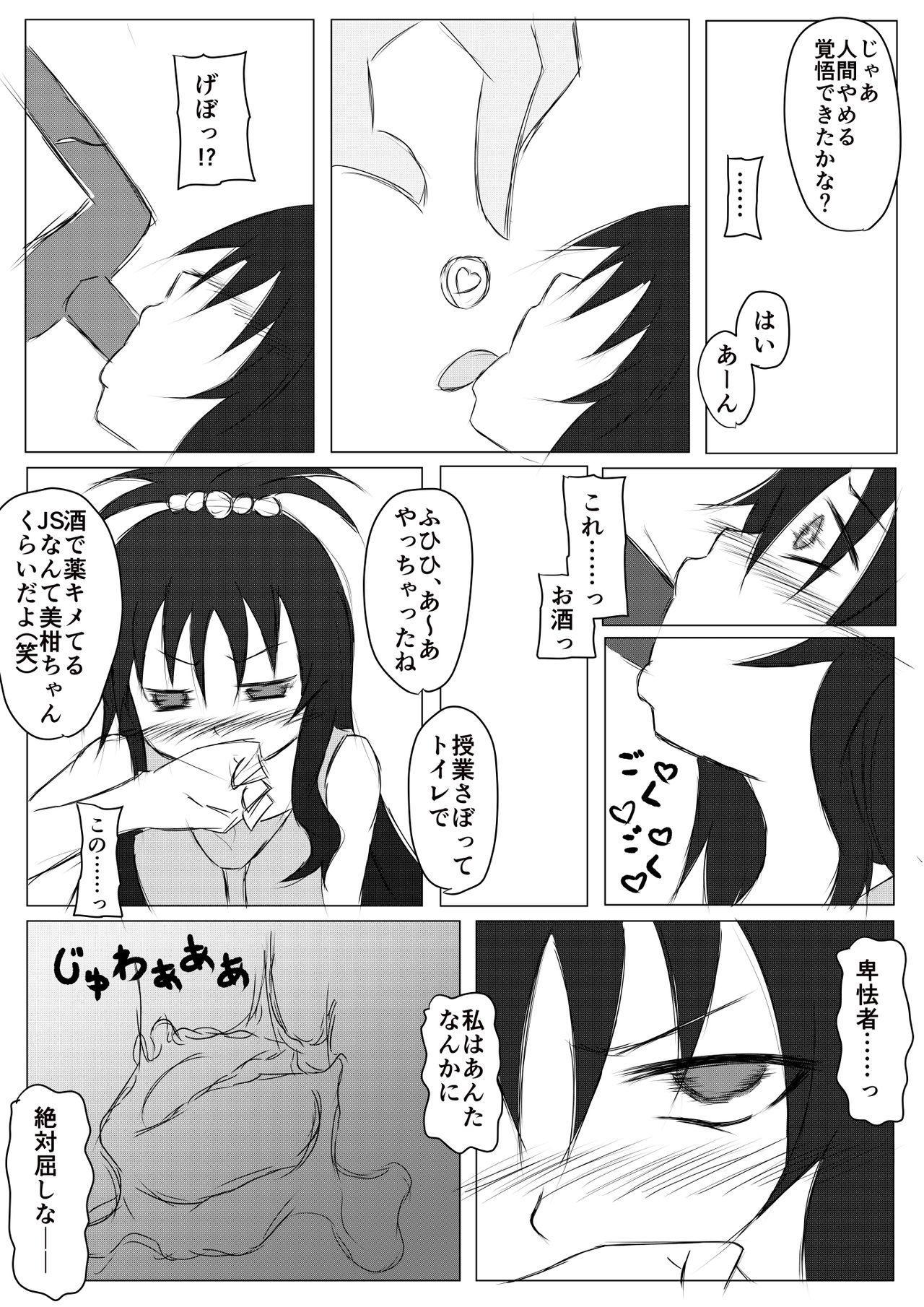 Mikan-chan Igai Sennouzumi 4