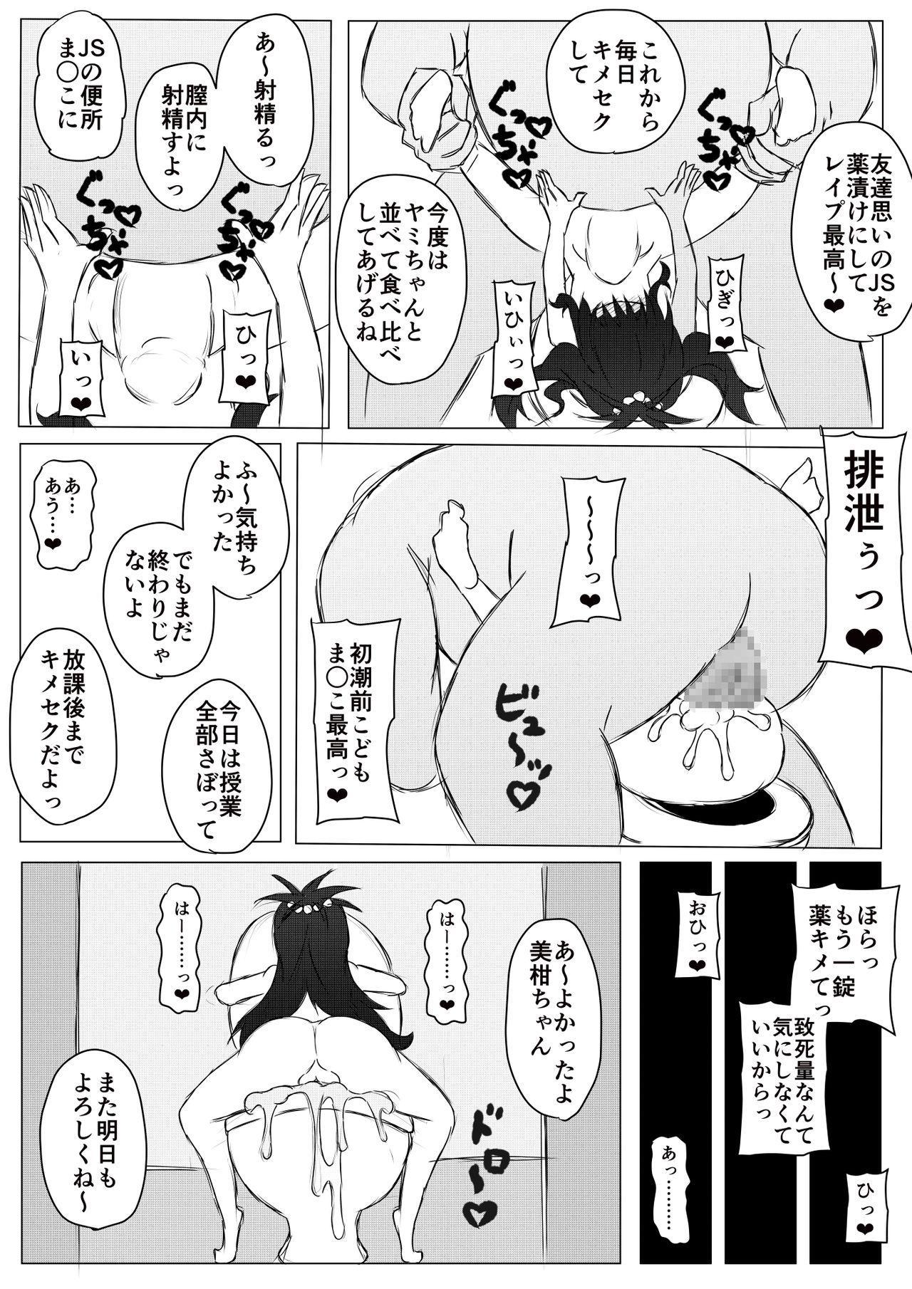 Mikan-chan Igai Sennouzumi 7