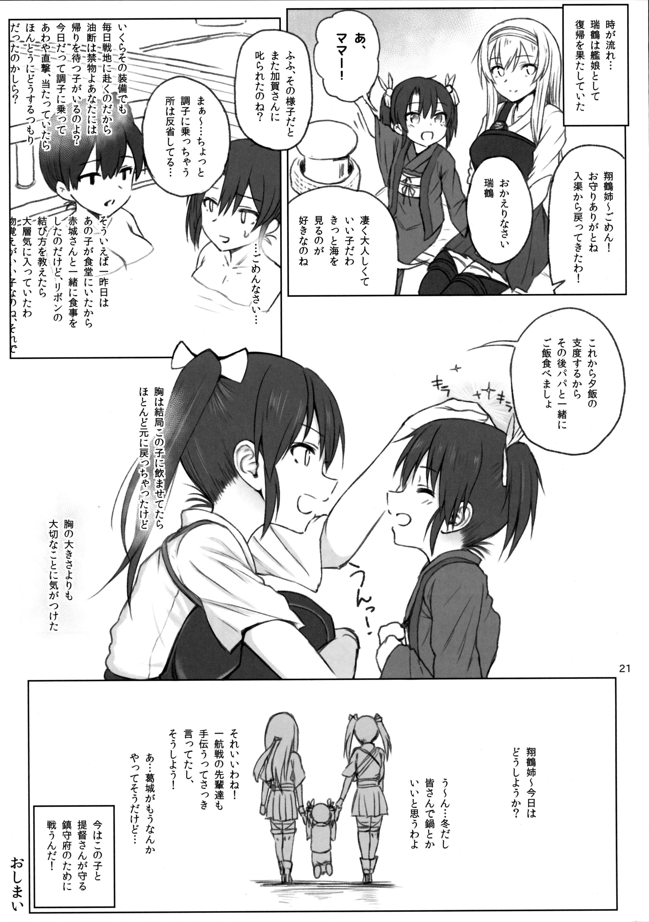 Zuikaku no Gokuhi Kaisou 19