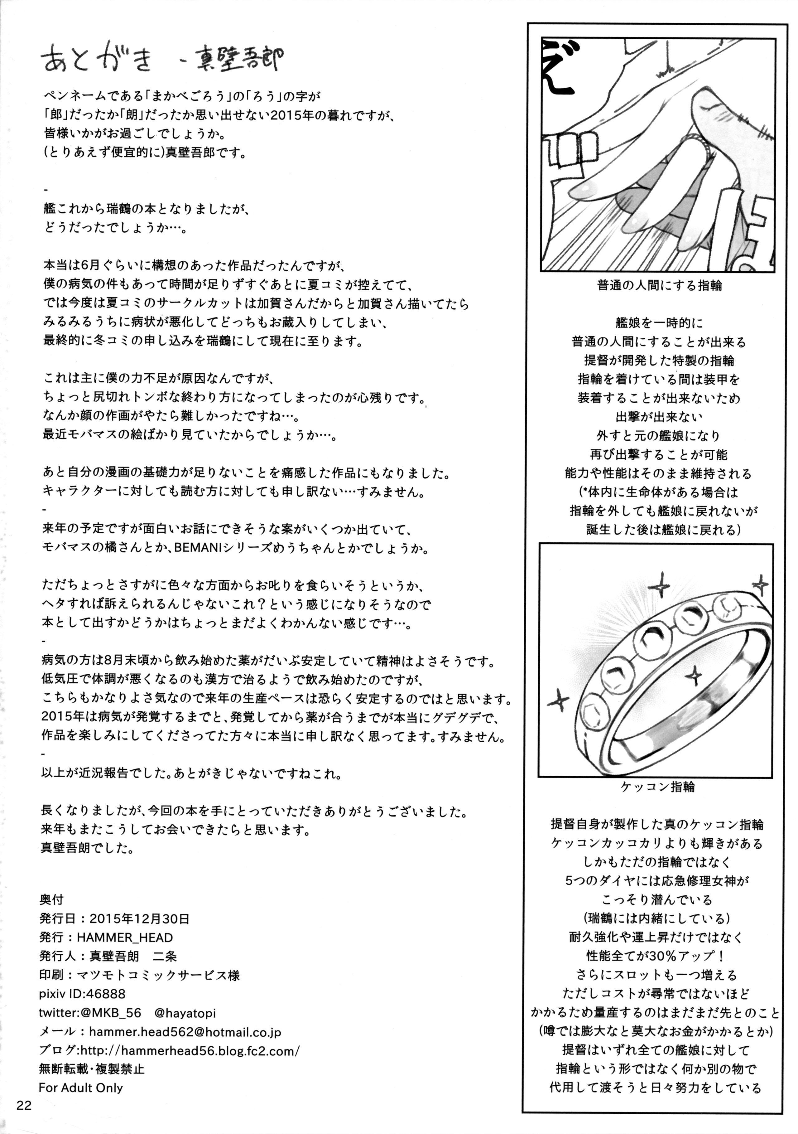 Zuikaku no Gokuhi Kaisou 20