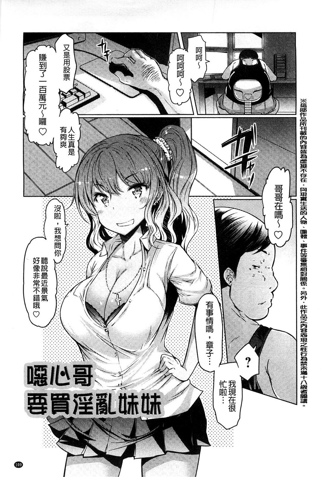 Imouto Kansatsu Nikki - The Record of Sex with My Sister 111