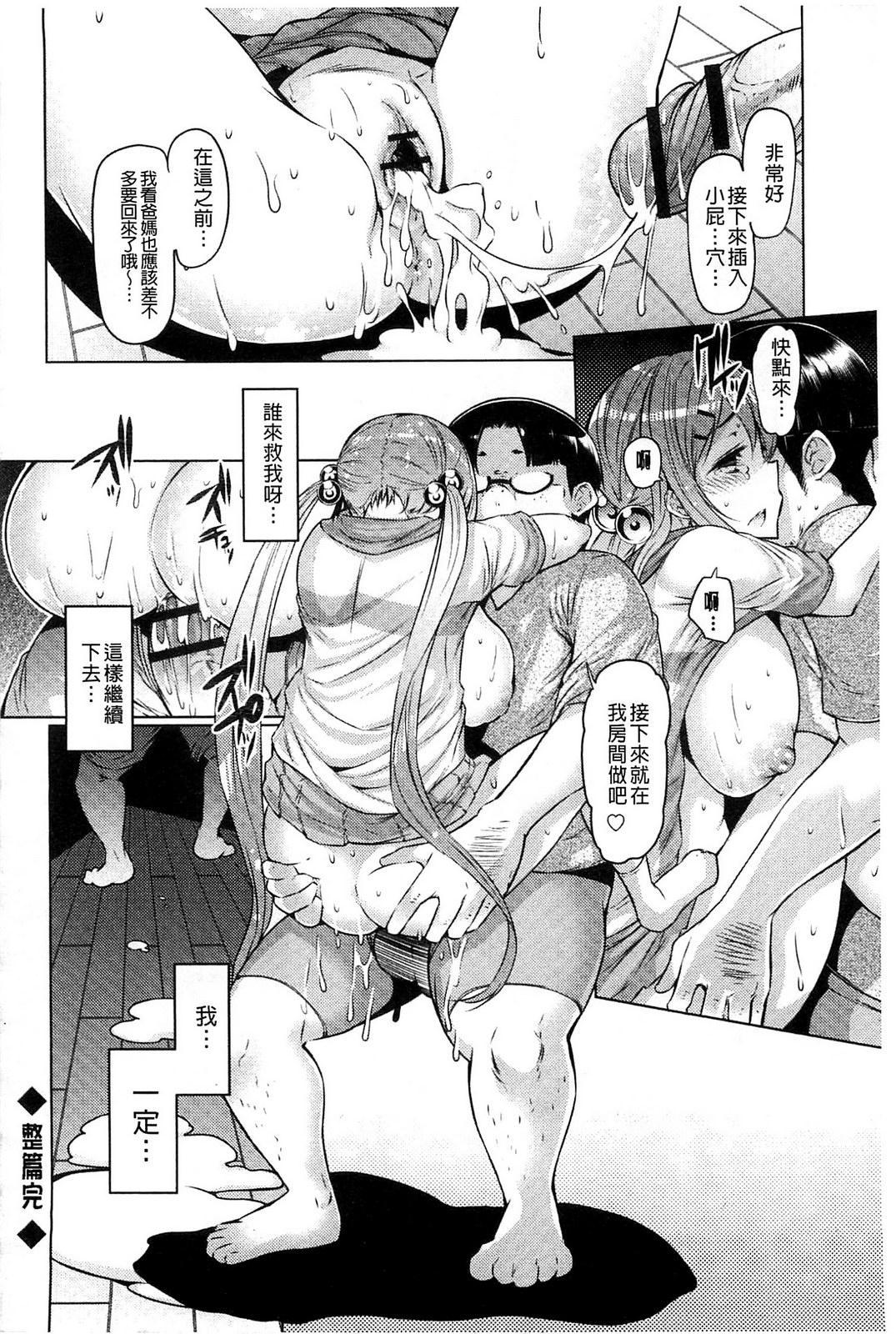 Imouto Kansatsu Nikki - The Record of Sex with My Sister 168