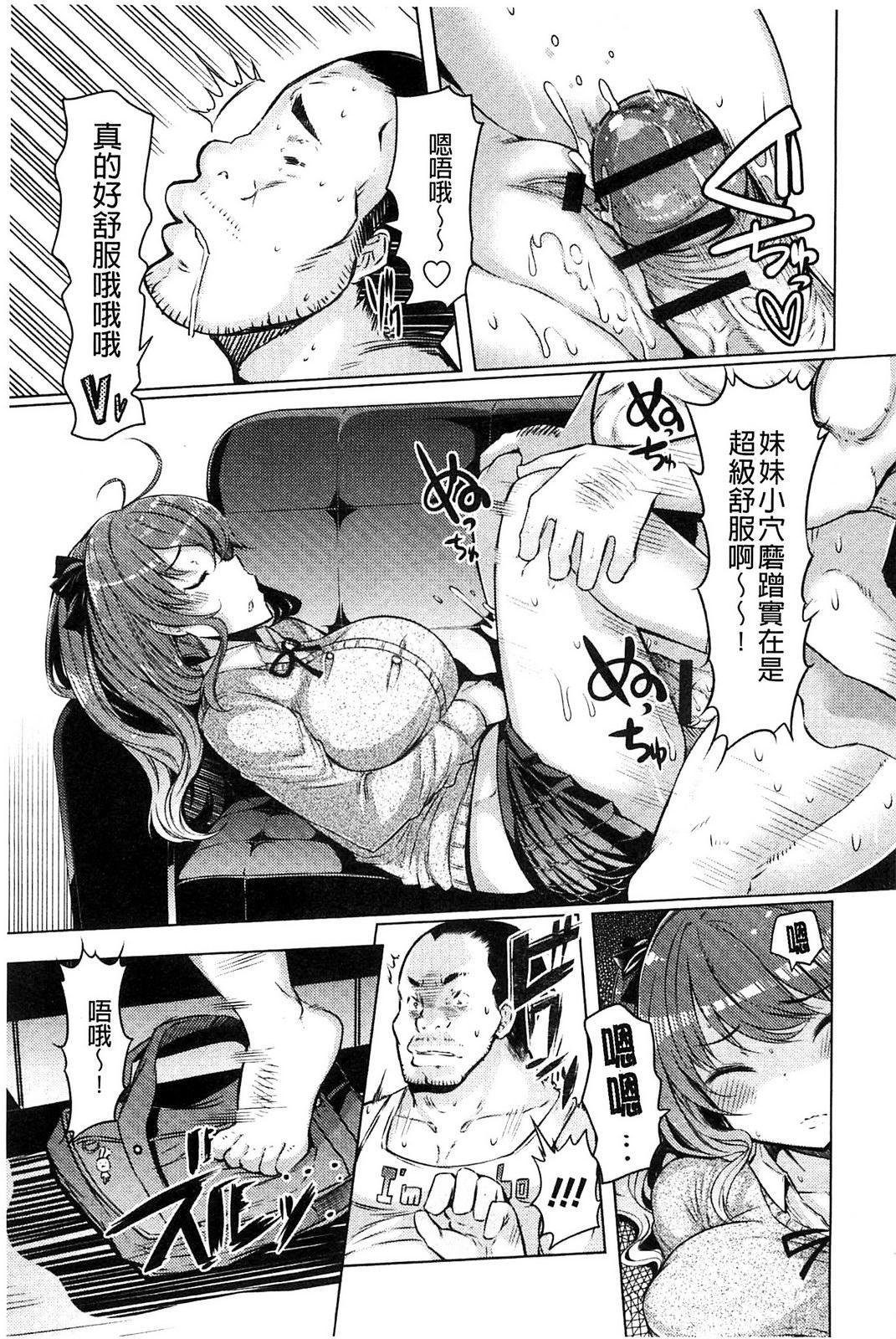 Imouto Kansatsu Nikki - The Record of Sex with My Sister 173