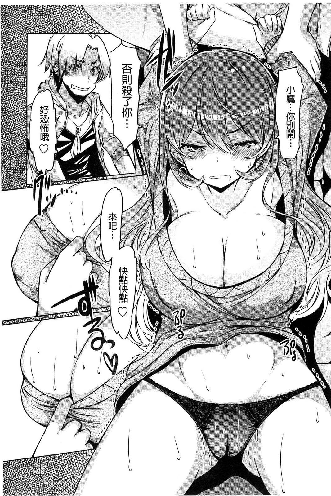Imouto Kansatsu Nikki - The Record of Sex with My Sister 193