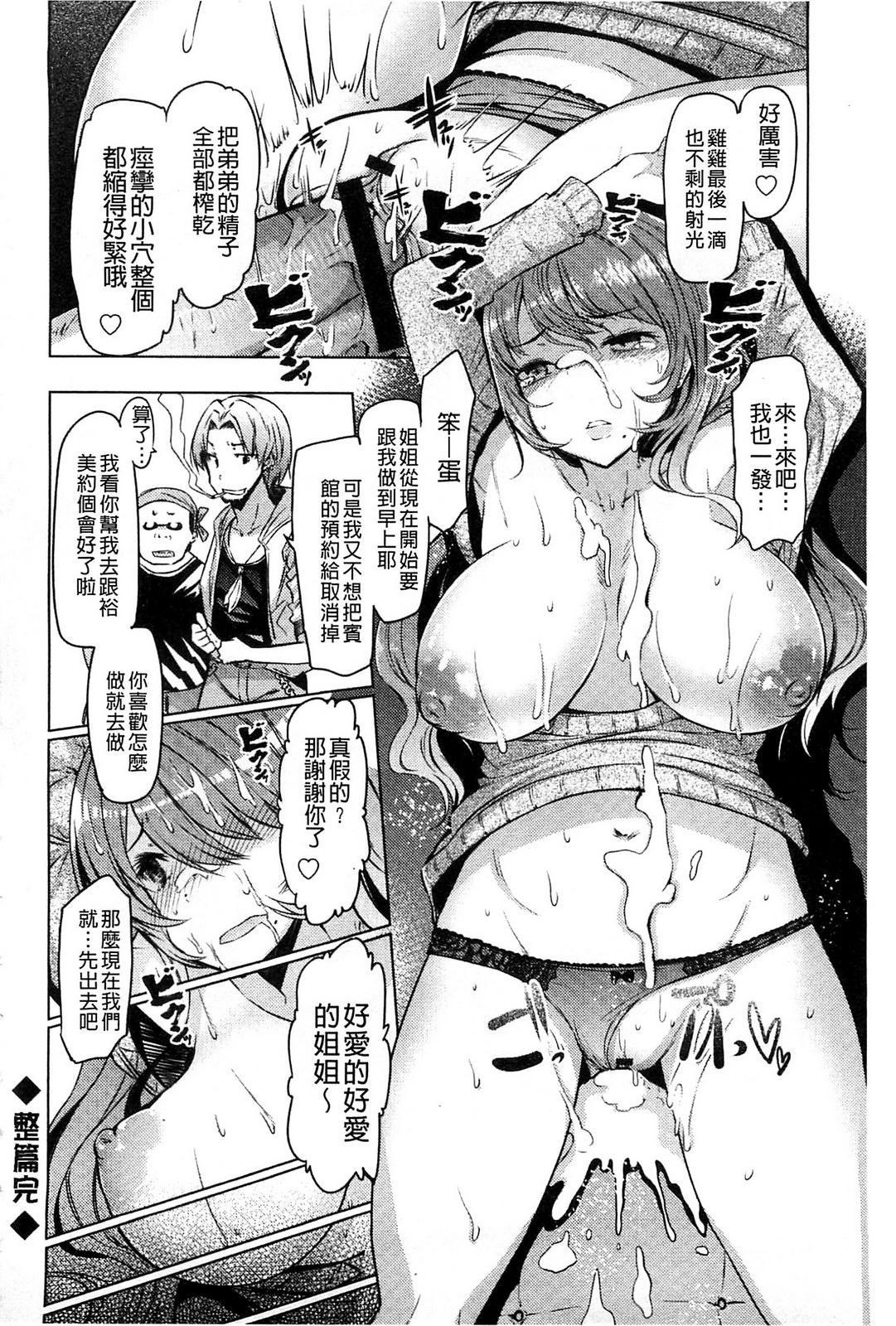 Imouto Kansatsu Nikki - The Record of Sex with My Sister 204