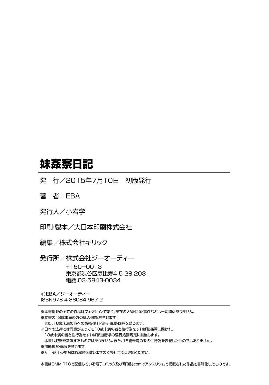 Imouto Kansatsu Nikki - The Record of Sex with My Sister 206