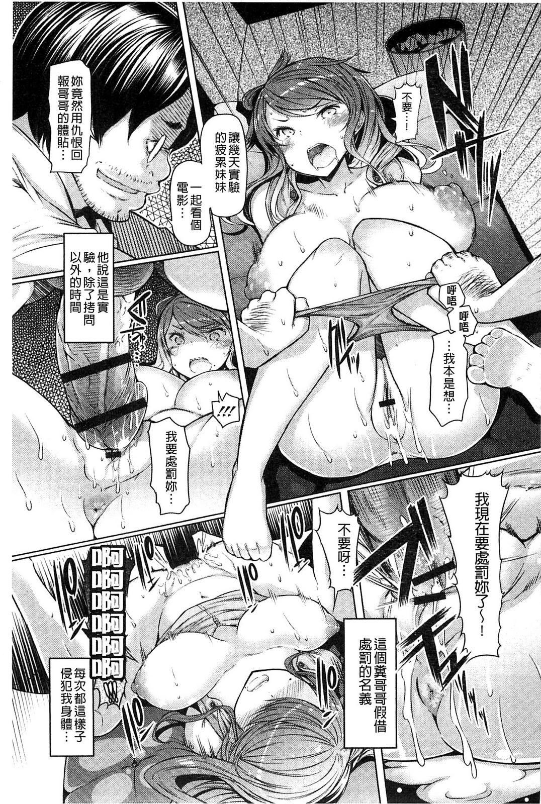 Imouto Kansatsu Nikki - The Record of Sex with My Sister 27