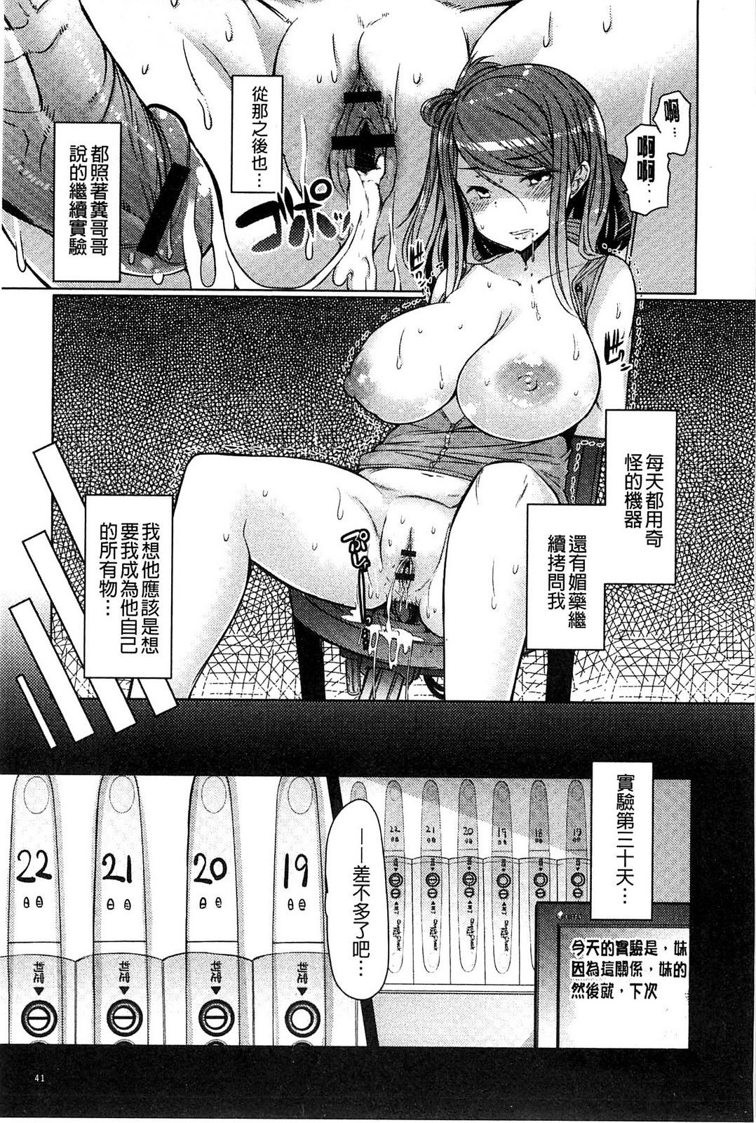Imouto Kansatsu Nikki - The Record of Sex with My Sister 43