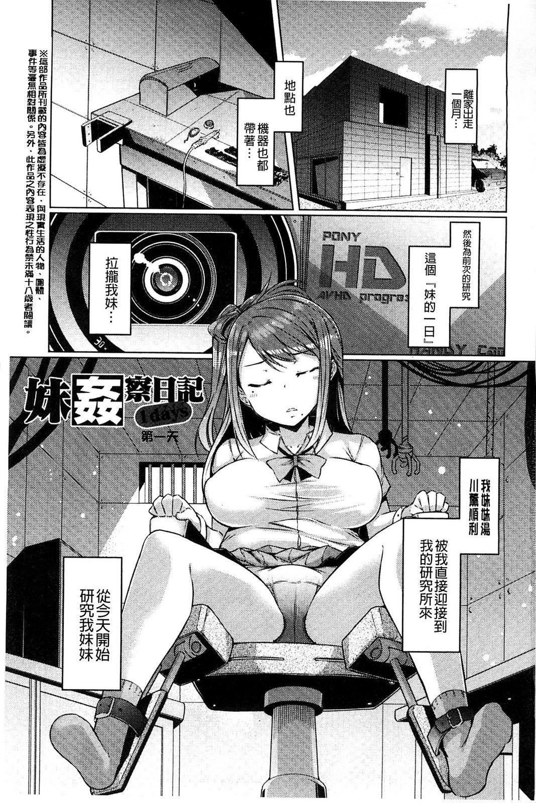 Imouto Kansatsu Nikki - The Record of Sex with My Sister 5