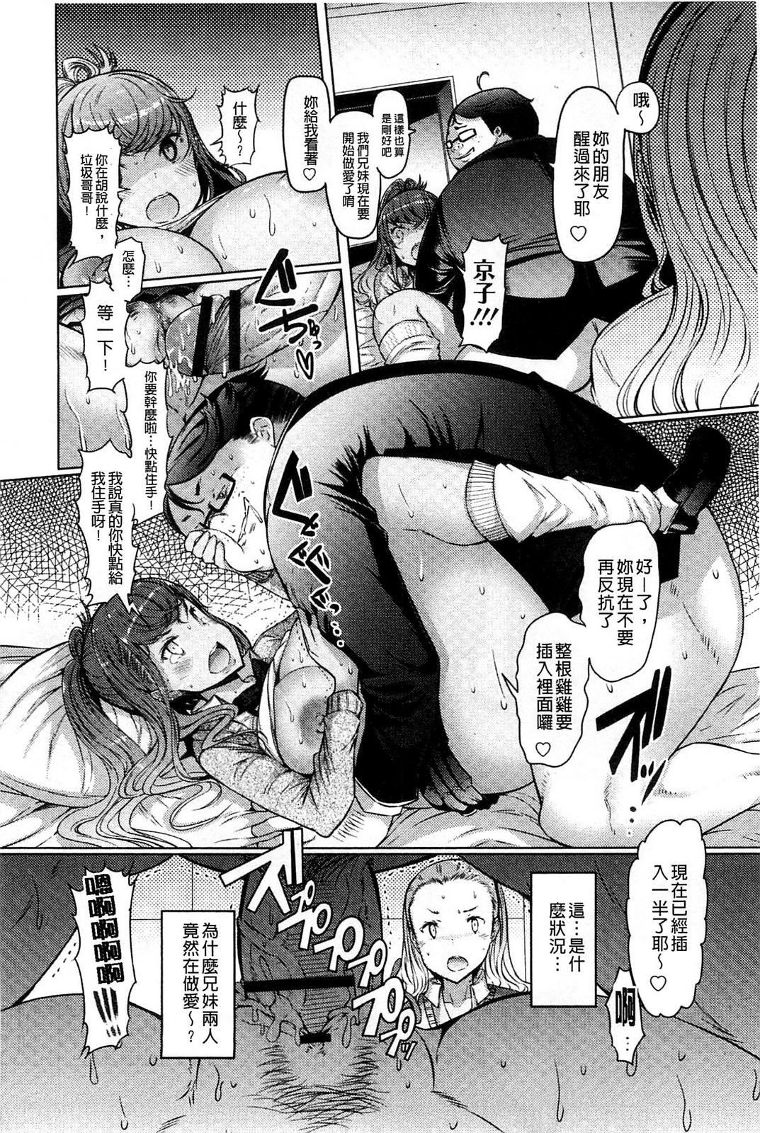 Imouto Kansatsu Nikki - The Record of Sex with My Sister 78