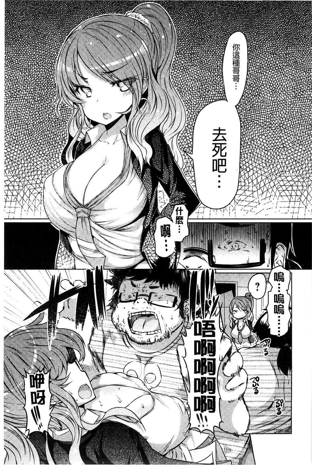 Imouto Kansatsu Nikki - The Record of Sex with My Sister 95