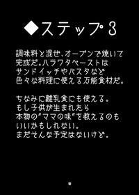 Isokaze no Oishii Tabekata 10