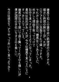 Isokaze no Oishii Tabekata 3