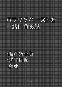 Isokaze no Oishii Tabekata 5