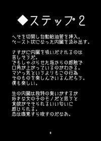 Isokaze no Oishii Tabekata 8