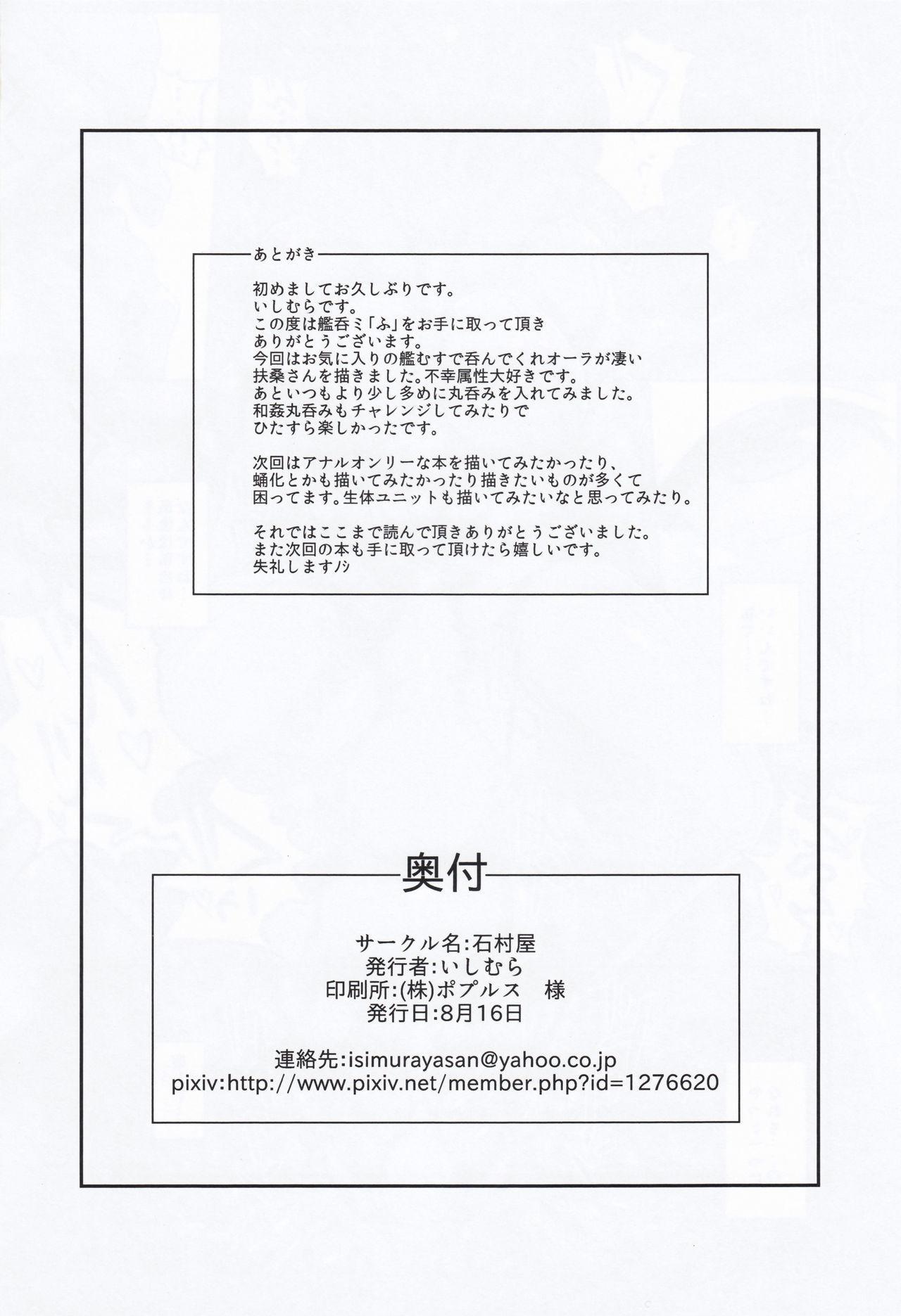 "KanNomi ""Fu"" 28"