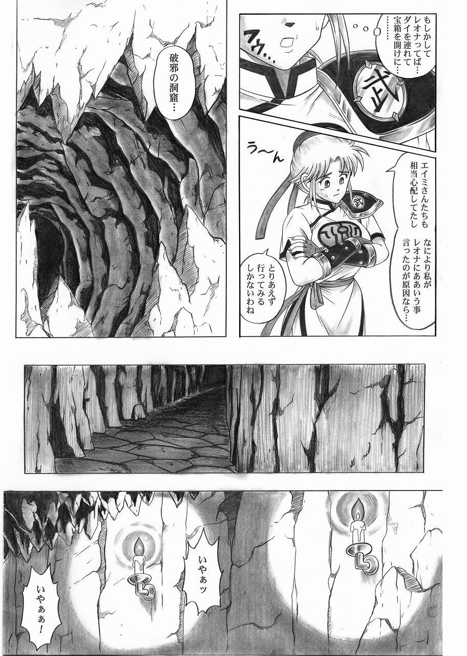 [Cyclone (Reizei, Izumi)] STAR TAC IDO ~Youkuso Haja no Doukutsu e~ Zenpen (Dragon Quest Dai no Daibouken) 9