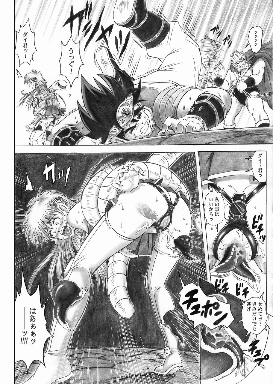 [Cyclone (Reizei, Izumi)] STAR TAC IDO ~Youkuso Haja no Doukutsu e~ Zenpen (Dragon Quest Dai no Daibouken) 12