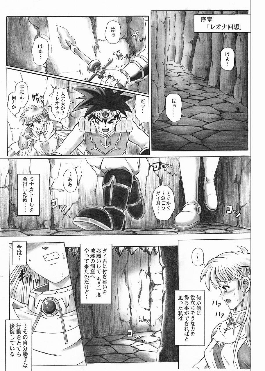 [Cyclone (Reizei, Izumi)] STAR TAC IDO ~Youkuso Haja no Doukutsu e~ Zenpen (Dragon Quest Dai no Daibouken) 1