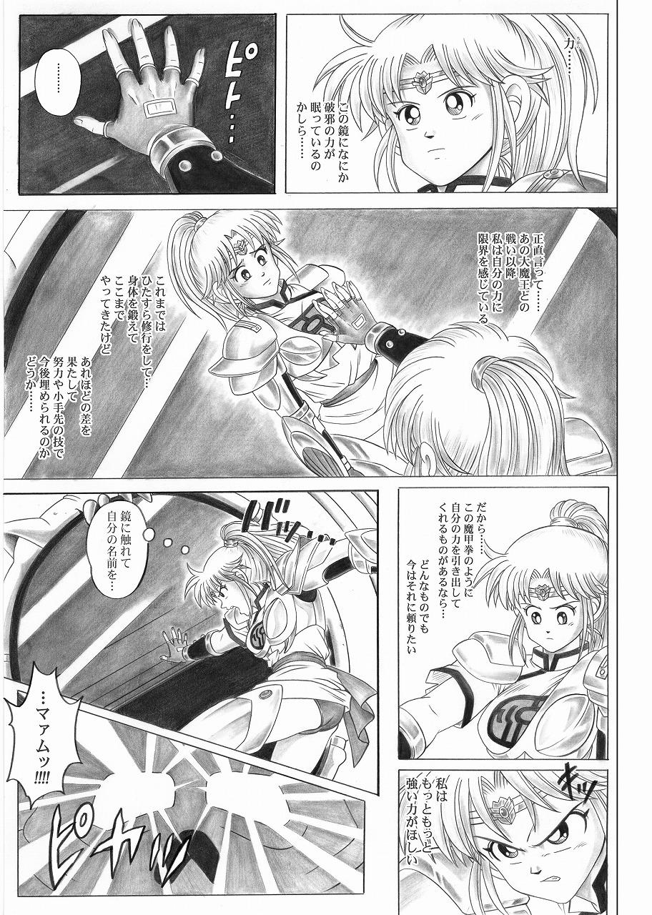 [Cyclone (Reizei, Izumi)] STAR TAC IDO ~Youkuso Haja no Doukutsu e~ Zenpen (Dragon Quest Dai no Daibouken) 26