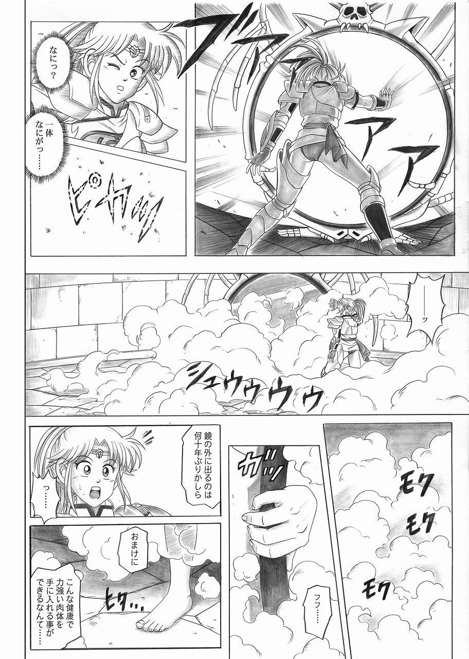 [Cyclone (Reizei, Izumi)] STAR TAC IDO ~Youkuso Haja no Doukutsu e~ Zenpen (Dragon Quest Dai no Daibouken) 27