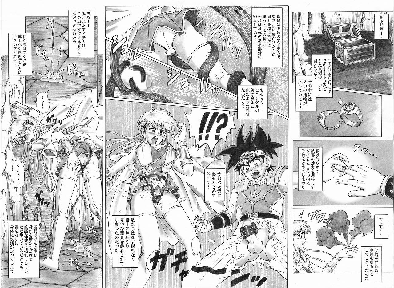 [Cyclone (Reizei, Izumi)] STAR TAC IDO ~Youkuso Haja no Doukutsu e~ Zenpen (Dragon Quest Dai no Daibouken) 2
