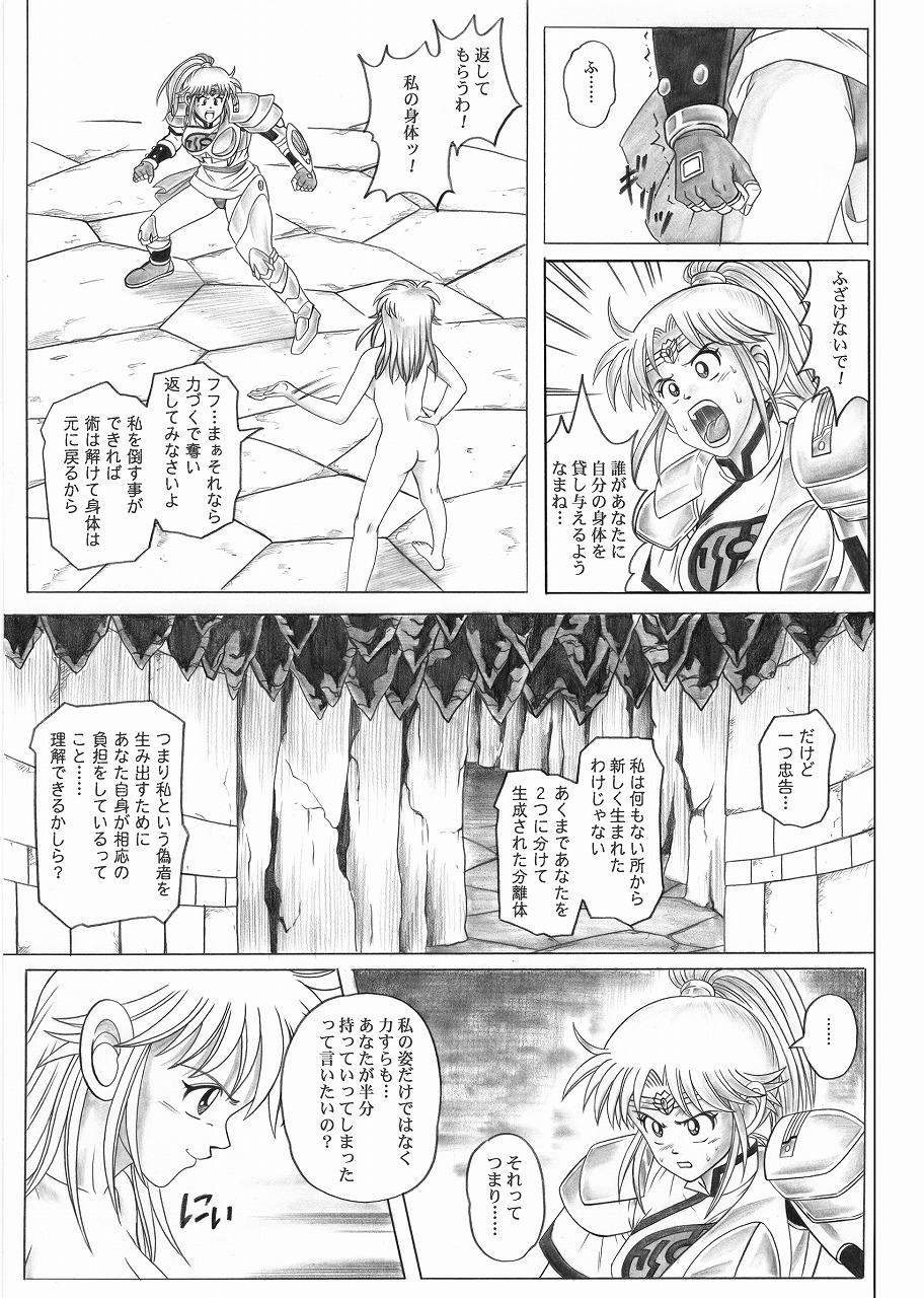 [Cyclone (Reizei, Izumi)] STAR TAC IDO ~Youkuso Haja no Doukutsu e~ Zenpen (Dragon Quest Dai no Daibouken) 30