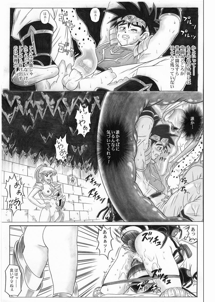 [Cyclone (Reizei, Izumi)] STAR TAC IDO ~Youkuso Haja no Doukutsu e~ Zenpen (Dragon Quest Dai no Daibouken) 57