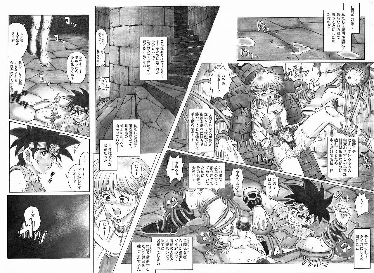 [Cyclone (Reizei, Izumi)] STAR TAC IDO ~Youkuso Haja no Doukutsu e~ Zenpen (Dragon Quest Dai no Daibouken) 5