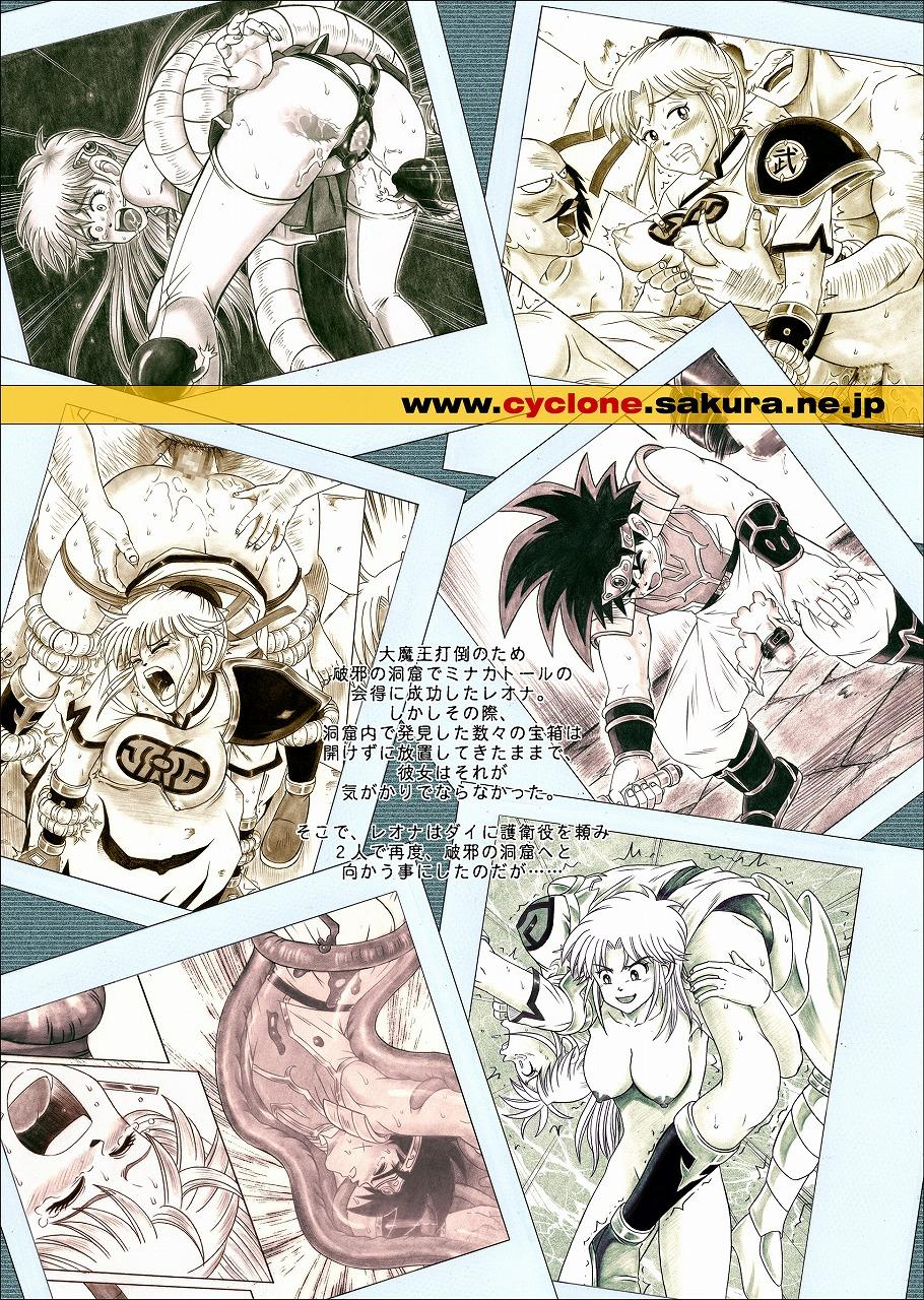 [Cyclone (Reizei, Izumi)] STAR TAC IDO ~Youkuso Haja no Doukutsu e~ Zenpen (Dragon Quest Dai no Daibouken) 62